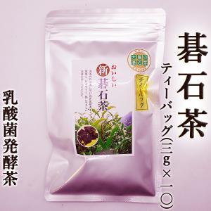 碁石茶 ごいし茶 土佐の発酵茶 ティーバッグ 30グラム(3g×10袋入) 高知県大豊町産
