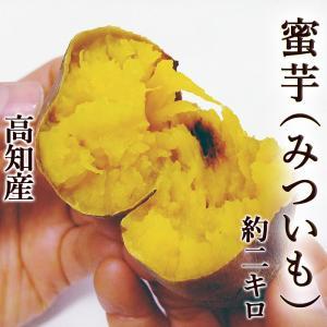 送料無料 蜜芋(みついも・安納芋品種) 約2キロ 高知産...