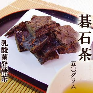 碁石茶 ごいし茶 土佐の乳酸菌発酵茶 約50グラム 高知県大豊町産
