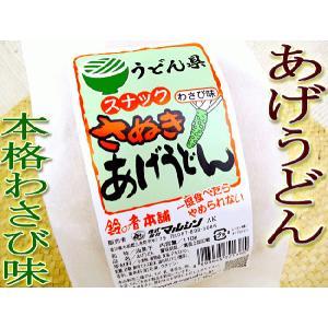 揚げうどん(あげうどん) 大人の本格わさび味 110g 「うどん県」さぬき香川の人気菓子|chokuhan