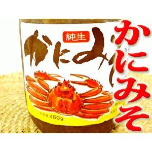 かにみそ 蟹みそ 450g 純生 毛ガニ ズワイガニ ずわい蟹 要冷凍 カニ味噌 手巻き寿司 ご飯のおかず 酒の肴 カニ かに 蟹 お歳暮 ギフト|chokuhan
