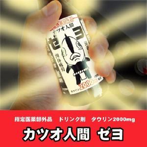 栄養ドリンク カツオ人間「ゼヨ」 10本セット タウリン15...