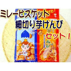 ミレービスケット・細切り芋ケンピのセット 各50g アッ!みーつけた 懐かしい高知のお菓子セット|chokuhan