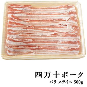 四万十ポーク 窪川ポーク バラ・スライス 500g 高知産 豚肉 ポーク 焼肉 しゃぶしゃぶ 高級 ギフト プレゼント お取り寄せ 産地直送 お歳暮 お祝い(200025) chokuhan