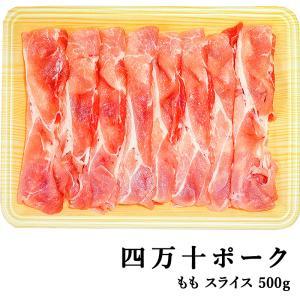 四万十ポーク 窪川ポーク もも・スライス 500g 高知産 豚肉 ポーク 焼肉 しゃぶしゃぶ 高級 ギフト プレゼント お取り寄せ 産地直送 お歳暮 お祝い(200024) chokuhan