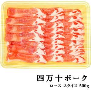 四万十ポーク 窪川ポーク ロース スライス 約500g 高知産 豚肉 ポーク 焼肉 しゃぶしゃぶ 高級 ギフト プレゼント お取り寄せ 産地直送 お歳暮 (200021) chokuhan