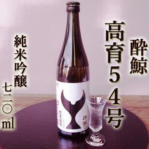 酔鯨 純米吟醸 高育54号 720ml 精米歩合50% 吟の夢 飲酒は20歳になってから|chokuhan