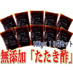 無添加「たたき酢」 約100グラム×10袋セット 要冷蔵 たたき/しゃぶしゃぶに|chokuhan