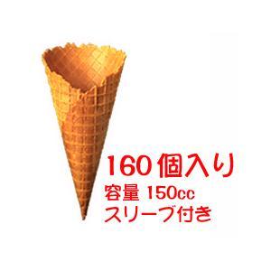 ワッフルコーン 容量150cc スリーブ付き 160個入り アイスクリーム ジェラート アイス用コーン 一口で「1ケース」までお届け可 chokuhan