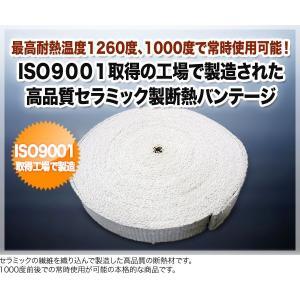 耐熱バンテージ15m 高純度セラミック使用/政府機関で検証済み 期間限定価格で販売中 タコ足 マフラー