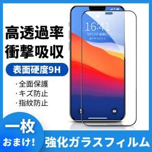 一枚おまけ!iPhone 11/iPhone 11 Pro/iPhone 11 Pro Max用全画面保護強化ガラスフィルム/シート/シール/飛散防止9H/貼りやすい/衝撃吸収5.8/6.1/6.5インチ用|chokuten-shop