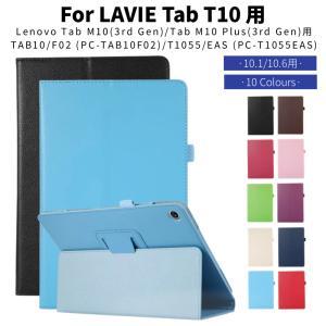 フィルムおまけ!LAVIE Tab E TE508HAW用Lenovo TAB3 TAB2 レノボ タブ3 2/8インチタブレット用手帳型レザーケース/横開き自動スリープスタンドカバー/軽量 chokuten-shop