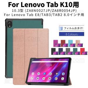 フィルムおまけ!Lenovo Tab E8/Lenovo TAB3 TAB2 8.0/レノボ タブ2 3/8インチタブレット用手帳型レザーケース/3つ折り/スタンド保護カバー/上質/横開き chokuten-shop