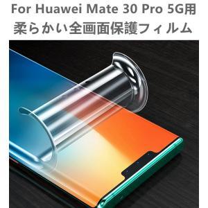 HUAWEI Mate30 PRO 5G用Samsung Galaxy Fold SCV44 au用...