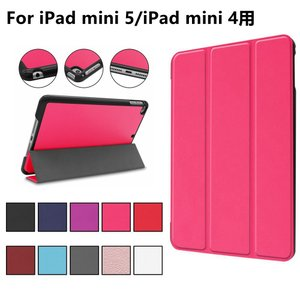 iPad mini 4 専用 レザーケース カバー 自動スリープスタンドカバー 3つ折り/上質/横開き/スマートカバー/スタンドカバー/軽量/薄型