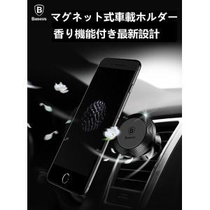 香り機能付き!超便利マグネット式車載ホルダー!各種スマートフォン対応iPhone X/XS/XS M...