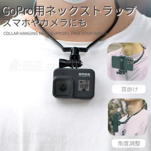 For GoPro HERO8 Blackアクションカメラ用アクセサリー ハンズフリーマウント 首 ...