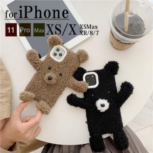 充電ケーブルおまけ!iPhone 11 Pro Maxケース iPhone 11/11 Pro iPhone XS Max iPhone XR/X/XS iPhone8 Plus/7 Plus 8/7用ぬいぐるみカバー スマホケース|chokuten-shop