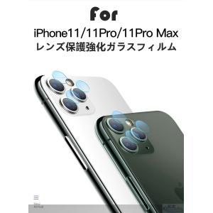 iPhone 11 Pro Max カメラレンズ用フィルム iPhone11Pro レンズフィルムMaxレンズ保護強化ガラス保護フィルム シールシート レンズ保護/指紋防止/簡単に貼り付け|chokuten-shop