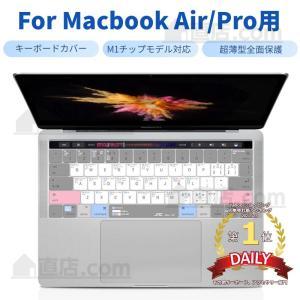 Apple MacBook Pro 16/15インチ/13インチ2020/2019/2018/201...