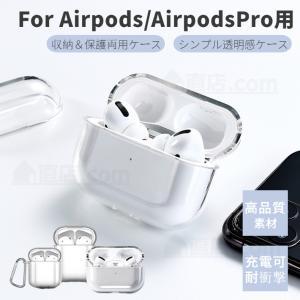 For Apple AirPods Pro 用保護ケース PC TPU素材 透明 カバー エアーポッ...