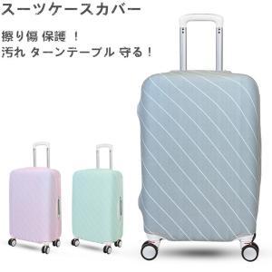 スーツケースカバー M L/22-24インチ対応//キャリー...