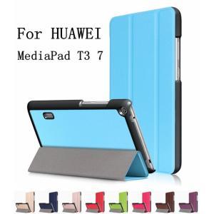 HUAWEI MediaPad T3 7.0用/7.0インチ用手帳型タブレットレザーケース//スタンドカバー/3つ折り/上質/横開き/軽量/薄型