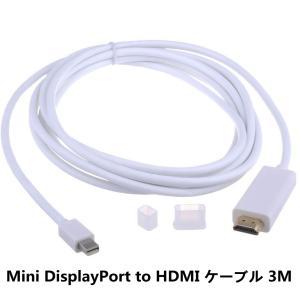 ●Mini DisplayPort-HDMI 変換ケーブルです。Mini DisplayPort ポ...