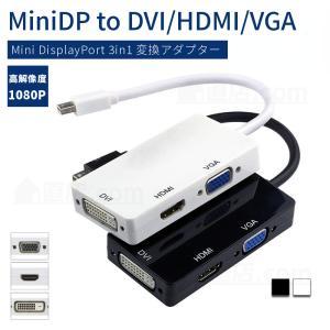 ●3in1 Mini DisplayPort (MiniDP/ MDP)信号をDVI/HDMI/VG...
