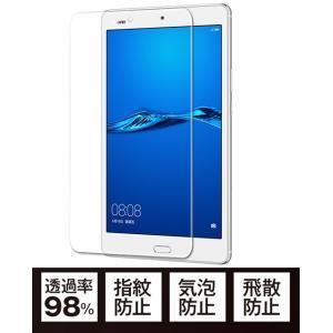 HUAWEI MediaPad M3 Lite s  8型/8.0インチ 701HW/702HW用強化ガラスフィルム/シール/画面保護シート/表面硬度9H/CPN-W09 CPN-L09用|chokuten-shop