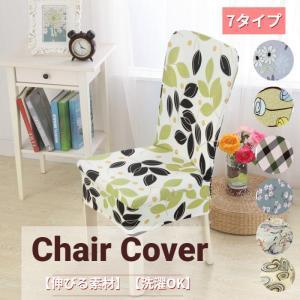 椅子カバー/ダイニング椅子/フィット/チ...