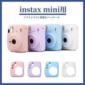 ●お洒落なケースでinstax mini8/8+を守りながらドレスアップ。 ●ぴったりサイズでコンパ...