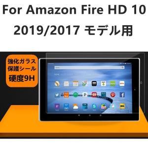 2019/2017モデル Amazon Fire HD 10 アマゾン 10インチHD タブレット用強化ガラスフィルム/シール/液晶画面保護シート/表面硬度9H/Amazon Fire HD 10|chokuten-shop