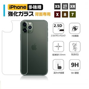 iPhone 11 Pro Max/iPhone 11 Pro背面専用ガラスフィルム iPhone 11背面液晶保護シール iPhone XR背面用シート 硬度9H 2.5D高透過率 スクラッチ防止 防爆裂|chokuten-shop