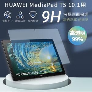 HUAWEI MediaPad T5 10.1インチ用強化ガラスフィルム ファウェイメディアパッドT...