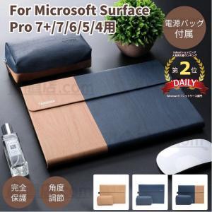電源バッグ付属surface pro 7サーフェスプロ カバー保護ケースMicrosoft Surf...