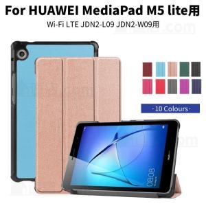 専用フィルムおまけ!HUAWEI MediaPad M5 lite 8.0インチ/T5 8.0通用レ...