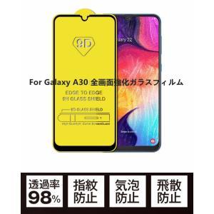Samsung Galaxy A20 SC-02M/SCV46/Galaxy A30 SCV43/A70用全画面保護強化ガラス保護フィルム/保護シート/保護シール/飛散防止9H/貼りやすい/衝撃吸収|chokuten-shop