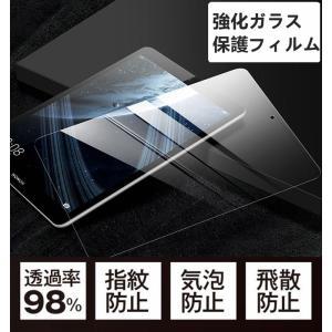HUAWEI MediaPad M5 lite 8.0インチ/T5 8型用強化ガラス保護フィルム/JDN2-L09/JDN2-W09用保護シール保護シート/硬度9H/貼りやすい/気泡0/耐衝撃|chokuten-shop