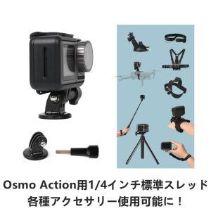 GoPro ゴープロ用アクセサリー 三脚アダプターGoPro HERO/Session/Osmo A...