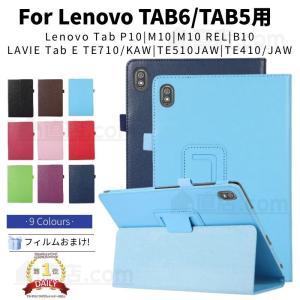 フィルムおまけ!Lenovo Tab P10/Tab M10/NEC LAVIE Tab E TE510/TE410/Lenovo TAB5通用レザーケース/保護カバースタンド機能付きケース薄型軽量手帳型カバー chokuten-shop