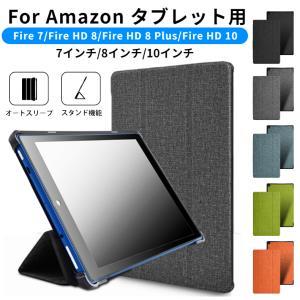 フィルムおまけ!Amazon Fire HD 10用/HD8インチ/7インチ用アマゾン 10インチH...