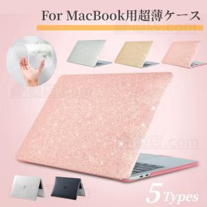 超薄設計おしゃれApple MacBook Pro 13/Air 13インチ用キラキラ保護ケースカバ...