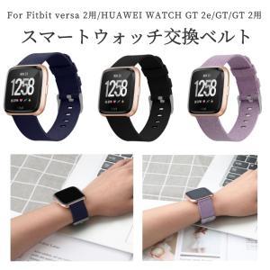 高級感 Fitbit versa 2用スマートウォッチ 交換ズックベルトバンド ベルトバンド 腕時計...