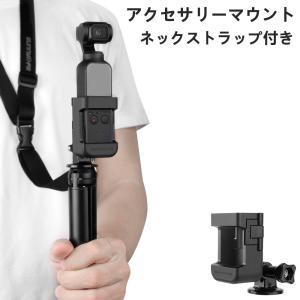 ■様々なアクセサリー(三脚スタンド/自撮り棒等)撮影を可能にするアクセサリー用の取り付けブラケット。...