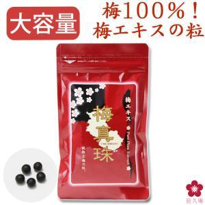 クエン酸 サプリ 梅肉エキス|chokyuan