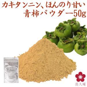 カキタンニン 青柿パウダー 粉末 和歌山県産 中野BC|chokyuan