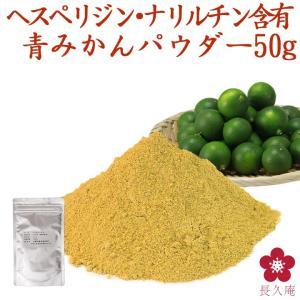 ナリルチン、ヘスペリジンを含む青みかんを 粉末状に加工しました。  ■暑い夏の盛りに収穫される未成熟...