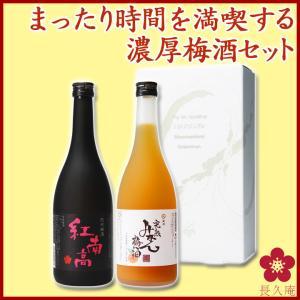 梅酒 ギフト 飲み比べ お酒 受賞 本格梅酒 みかん梅酒|chokyuan