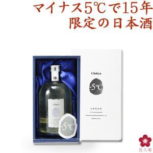 日本酒 ギフト プレゼント お酒 限定酒 高級 熟成 GIFT|chokyuan